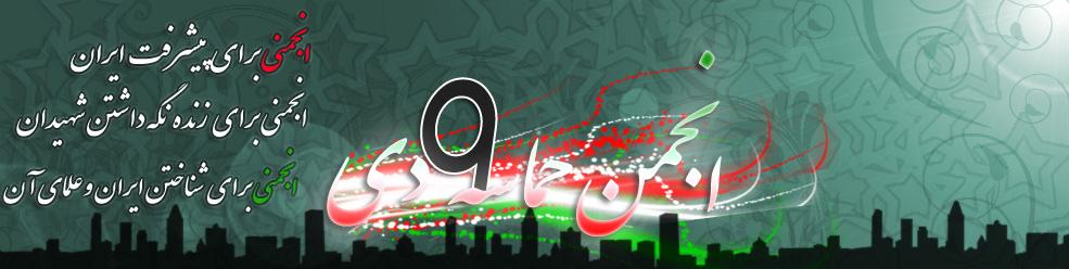 انجمن حماسه9دی